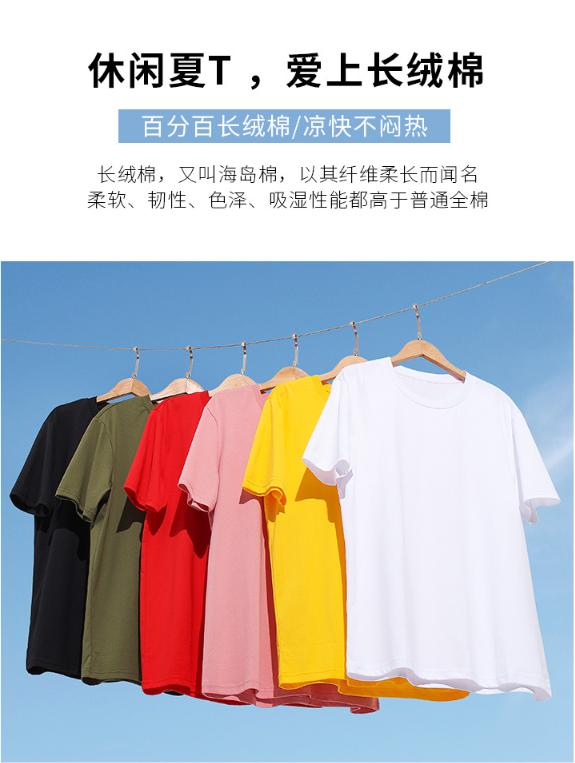 精选长绒棉品质T恤(图7)