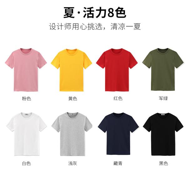 精选长绒棉品质T恤(图4)