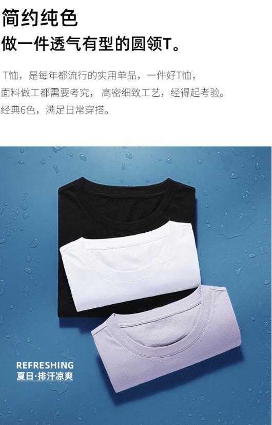 加厚精梳棉精品T恤(图2)
